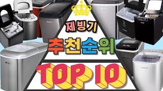 가성비 가정용 제빙기 TOP10 가격 비교 추천 후기 …