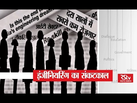 Sarokar- Job Crisis in IT & Engineering sector