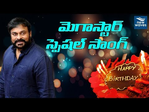 Megastar Chiranjeevi Special Song By Mega Fans | New Waves