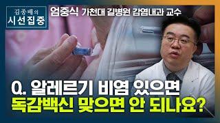 """[시선집중] 엄중식 """"독감백신으로 사망 가능성…"""