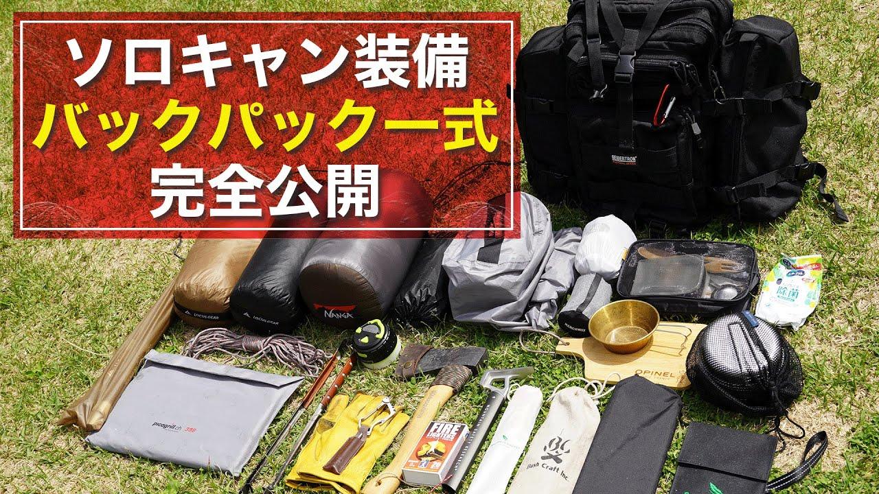 【キャンプ道具】バックパック1つでキャンプが出来る!ソロキャンプギア紹介