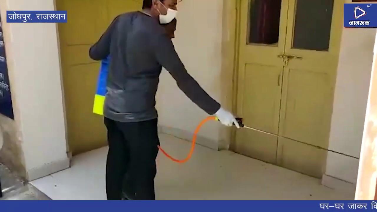 जोधपुर - घर-घर जाकर किया सोडियम हाइपोक्लोराइट का स्प्रे