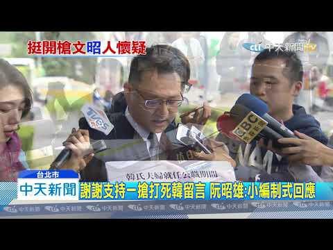 20191122中天新聞 網友反諷留言「一槍打死韓」 阮昭雄:謝謝支持