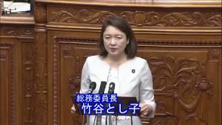 参議院本会議  総務委員長報告(2018/5/25)
