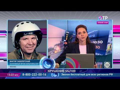 Авиакатастрофа в Шереметьево: