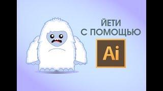 Уроки по Adobe Illustrator. Создание персонажа Йети в Иллюстраторе