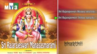 Goddess Rajarajeshwari Devi Songs - Sri Rajarajeshwari Manasasmarami - JUKEBOX - BHAKTI SONGS