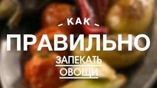 Как Правильно Запекать овощи || iCOOKGOOD on FOOD TV || Гарниры