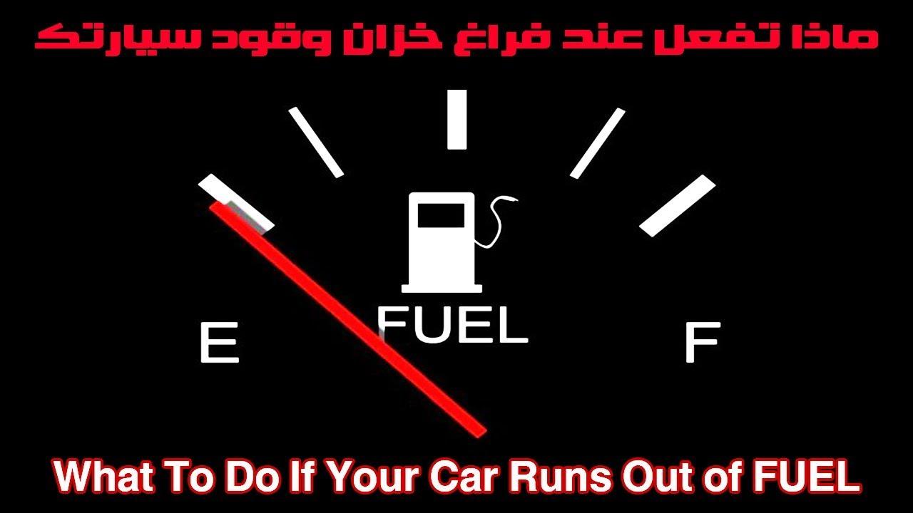 التصرف السليم عند فراغ خزان وقود سيارتك What To Do If Your Car Runs Out Of Gas Youtube
