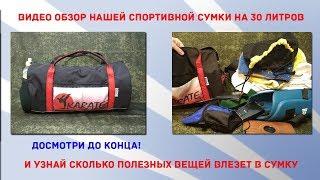 Обзор спортивной сумки 30 литров