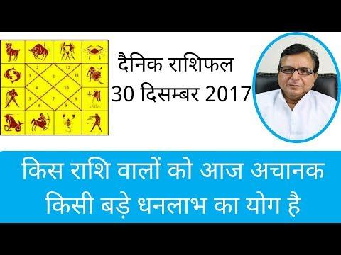Daily Rashifal 30 December 2017 किस राशि वालों को आज अचानक किसी बड़े धनलाभ का योग है