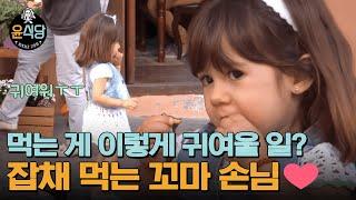 [#윤식당2] 심쿵주의 ♥ 보는 내내 광대 폭발하게 되는 세상 뽀짝한 손님 등장!!  | #다시보는윤식당 | #Diggle