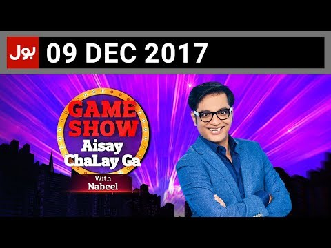 Game Show Aisay Chalay Ga - 9th December 2017 - BOL News