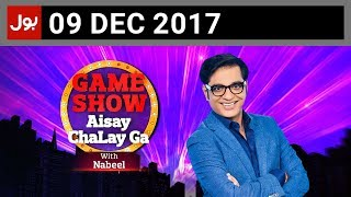 Game Show Aisay Chalay Ga | 9th December 2017 | BOL News