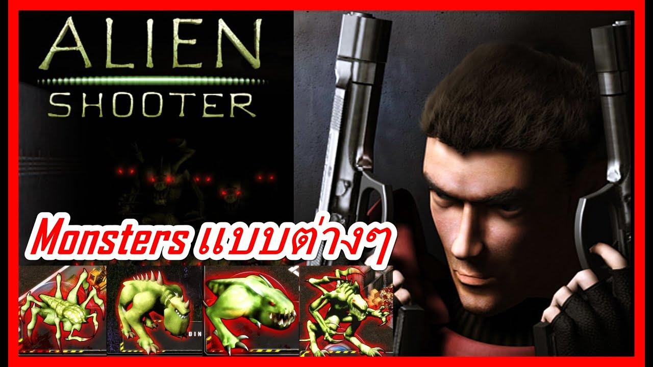 "Monsters แบบต่างๆในเกม ""Alien Shooter"""