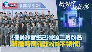 鏡週刊 鏡娛樂即時》《偶像練習生2》被迫二度改名 開播時間確認粉絲不領情!