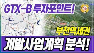 GTX-B 부천부동산시장 상황 분석, 부천역세권개발계획…