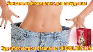 Как похудеть диета Диета для похудения. Chocolate Slim