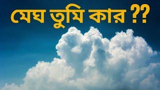 Megh Tumi Kaar ( মেঘ তুমি কার  ) By Proloy Dutta