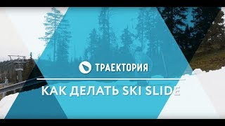 Как делать Ski Slide. Видео урок.