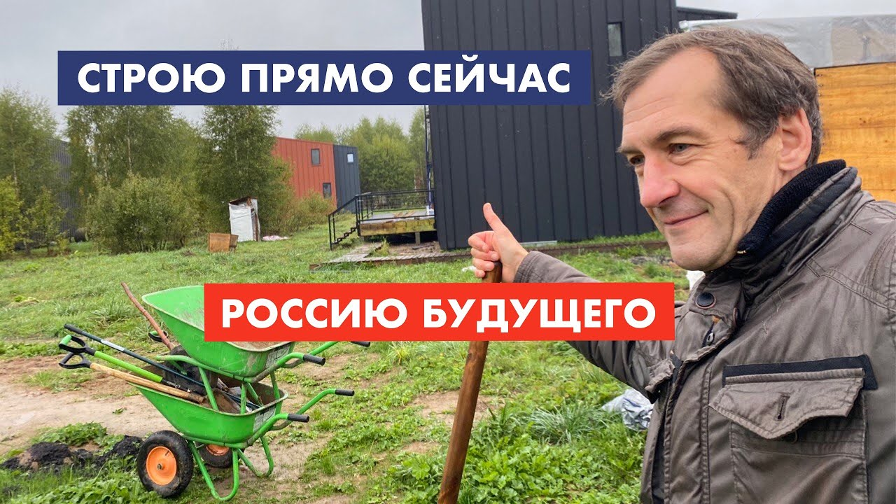 Строю Россию будущего. Недорого [12+]