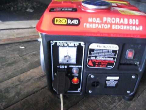 Бензогенератор Прораб-800 и