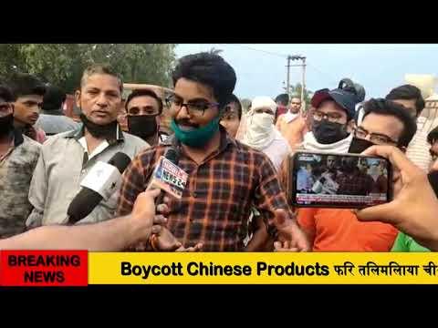 Boycott Chinese Products फिर तिलमिलाया चीन भारत पर दिया धौंस GDP का