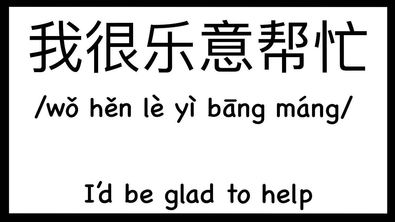 """How to pronounce """"Id be glad to help"""" in Chinese/ How to pronounce 我很乐意帮忙"""