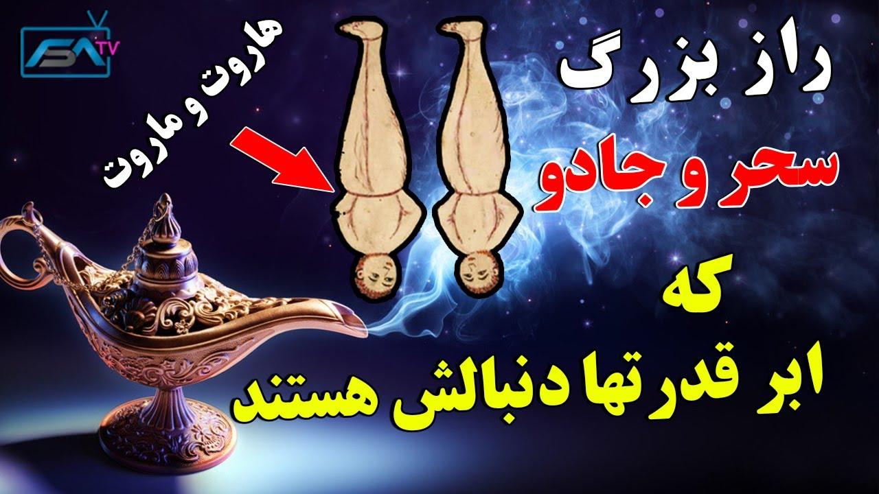 هاروت و ماروت در قرآنکریم - راز بزرگ سحر و جادو که ابر قدرتها دنبالش هستند | ISA TV
