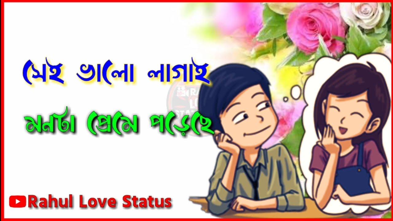 tomake prothom dekhe eto bhalo legeche-song
