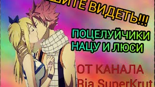 Fairy Tail-Kisses of Lucy and Natsu///Хвост феи-ПОЦЕЛУЙЧИКИ НАЦУ И ЛЮСИ!
