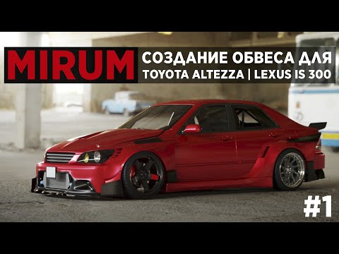 MIRUM #1 | СОЗДАЕМ УНИКАЛЬНЫЙ ОБВЕС ДЛЯ TOYOTA ALTEZZA / LEXUS IS 300 | 4K