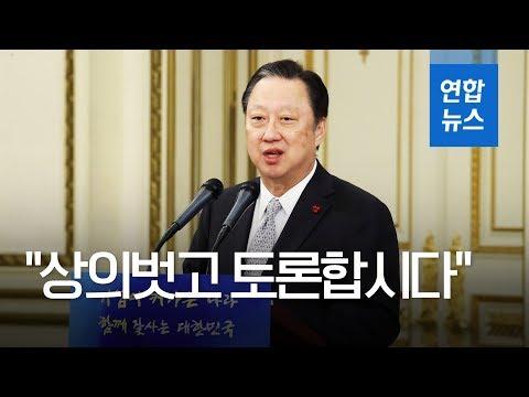 """직접 사회 본 박용만 """"우리 기업 아직 청소년기, 실수해도 잘 봐달라"""" / 연합뉴스 (Yonhapnews)"""