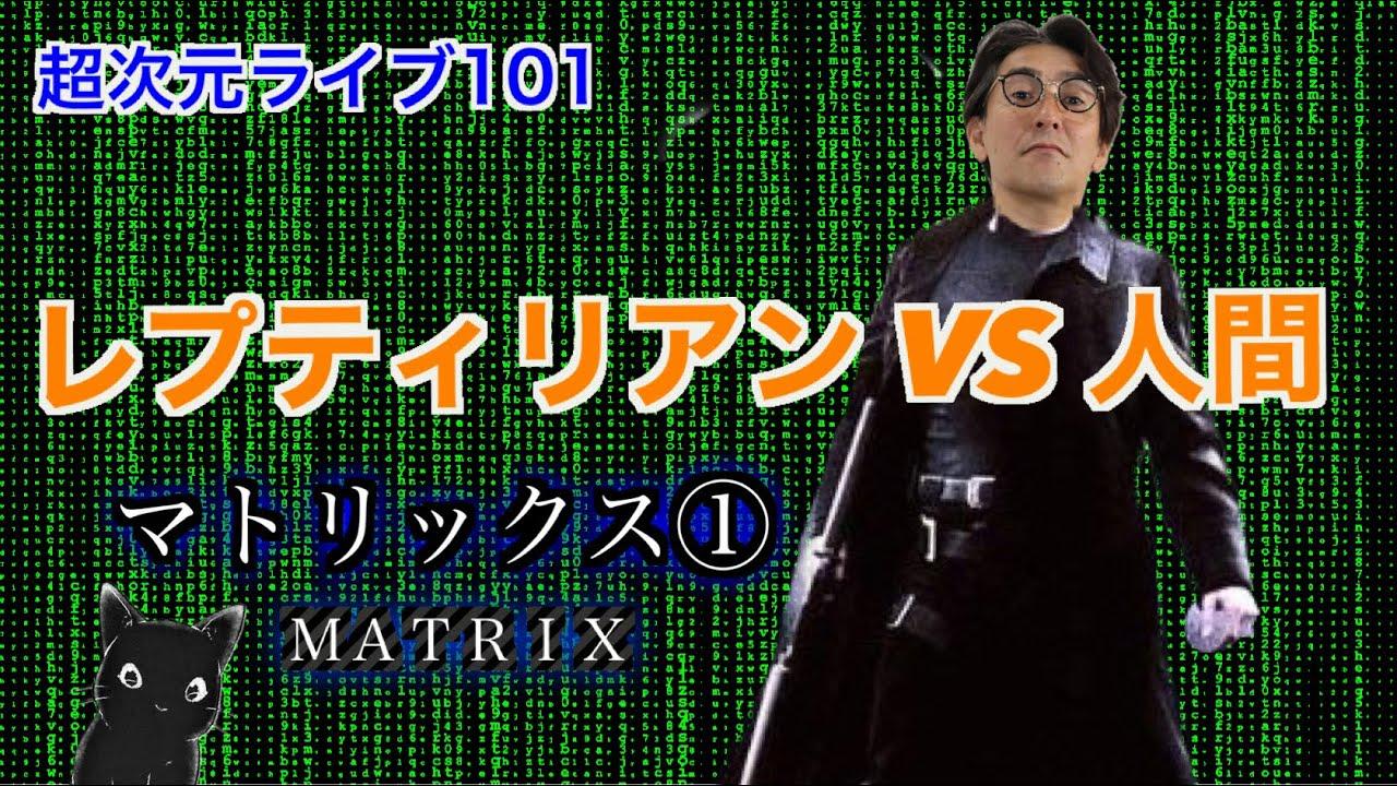 超次元ライブ101【レプティリアン VS 人間  マトリックス①】