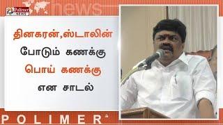 தோல்வி என்றால் தேர்தல் ஆணையம் மீது குறை கூறுவதா?  - ராஜேந்திரபாலாஜி | #Thoothukudi