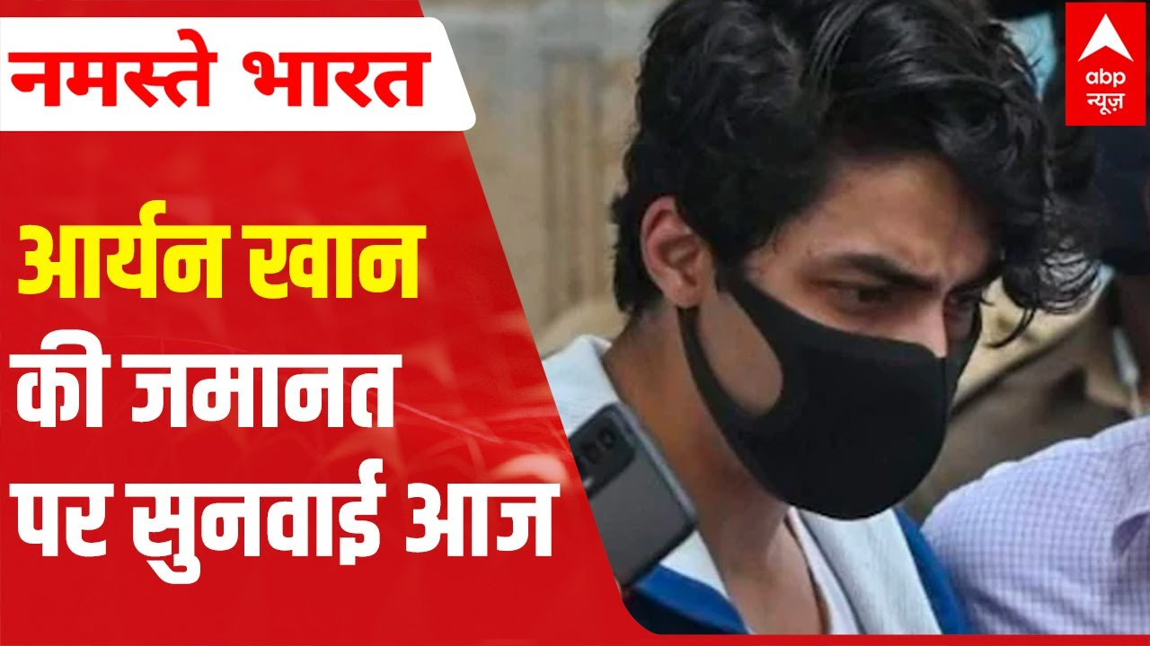 Download Aryan Khan-Cruise Drugs party case-Bail Hearing in HC, Sameer Wankhede & extortion case| Full Report