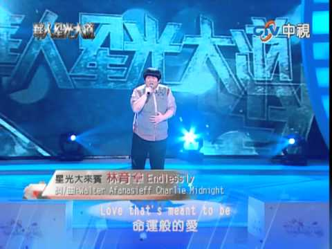 Lin Yu Chun Endlessly