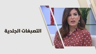 د. نور المعاني - التصبغات الجلدية