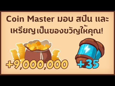 Coin Master ฟรีสปิน และ เหรียญ ลิงค์ 02.11.2020