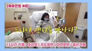 [육아전쟁 #8] 유도분만   13시간 진통   초산모…