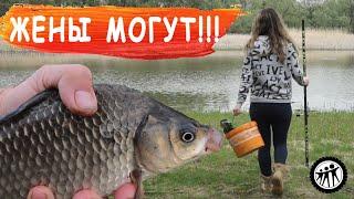 Мужики У нас проблемы Жены взялись за рыбалку Карась прет