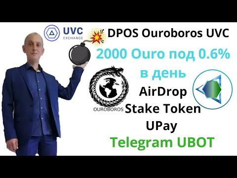 Инвестиции это.Выгодно! 2000 Ouro под 0.6% в День! Airdrop Stake Token UPay!Пассивный Доход!