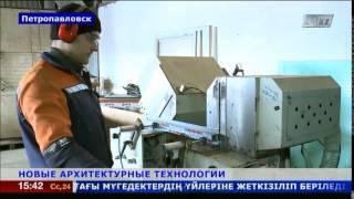 Архитектурные светопрозрачные конструкции изготавливают на севере Казахстана(, 2015-02-24T09:51:06.000Z)