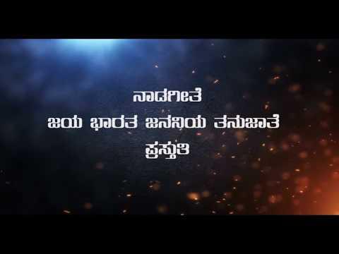 Jaya Bharat Jananiya Tanujate - Kannada Rajyotsava Song
