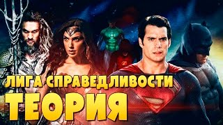 Бэтмен против Супермена  - теория. Дарксайд или Супермен диктатор? Начало фильма Лига Справедливости