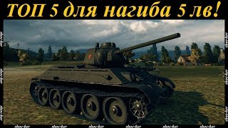 ТОП 5 самых крутых танков для нагиба на 5 уровне World of Tanks