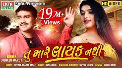 Tu Mare Layak Nathi || Jignesh Barot || Full HD Video || Ekta Sound