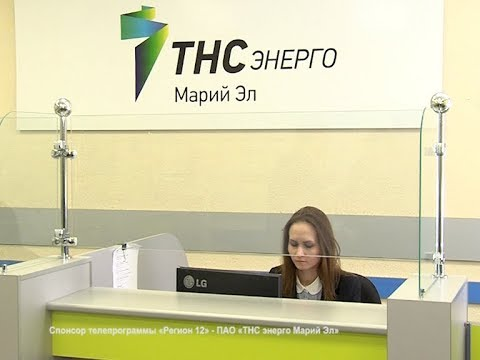 Изменилась работа офисов компании «ТНС энерго Марий Эл»