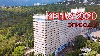 Обзор отеля Yalta Intourist. Стоит или нет ехать сюда с семьей на отдых. Крым 2020. эпизод 3. смотреть онлайн в хорошем качестве бесплатно - VIDEOOO