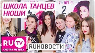Нюша открыла свою школу танцев   RUНовости